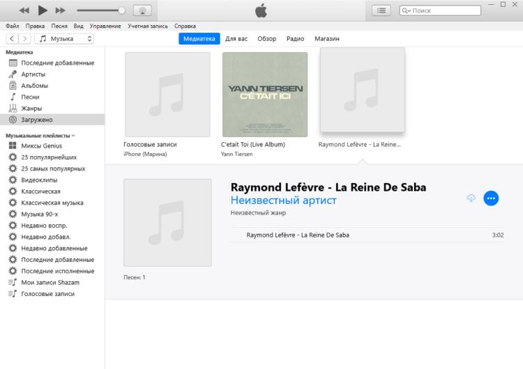 Как добавить в Apple Music cвои треки