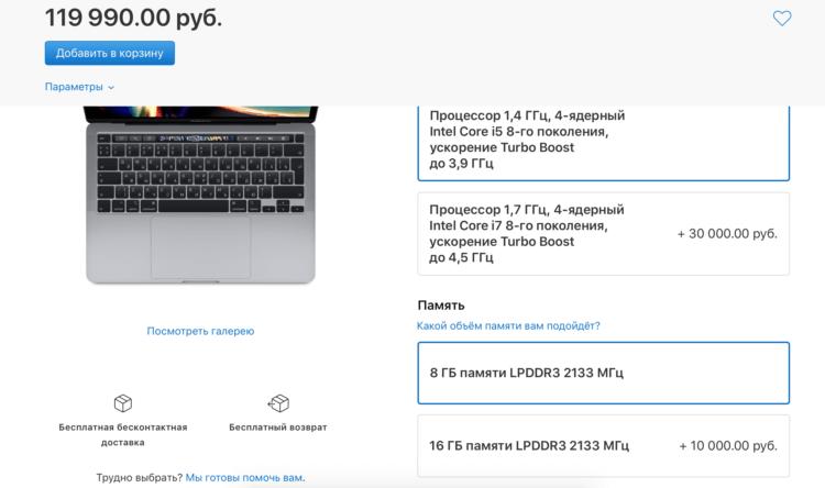 Apple вдвое повысила цену на память для MacBook Pro — даже в России