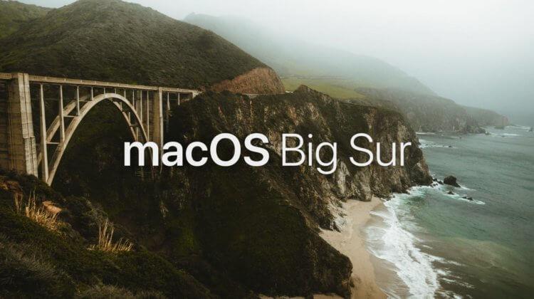 Apple выпустила беты iOS 14, macOS Big Sur, tvOS 14 и watchOS 7