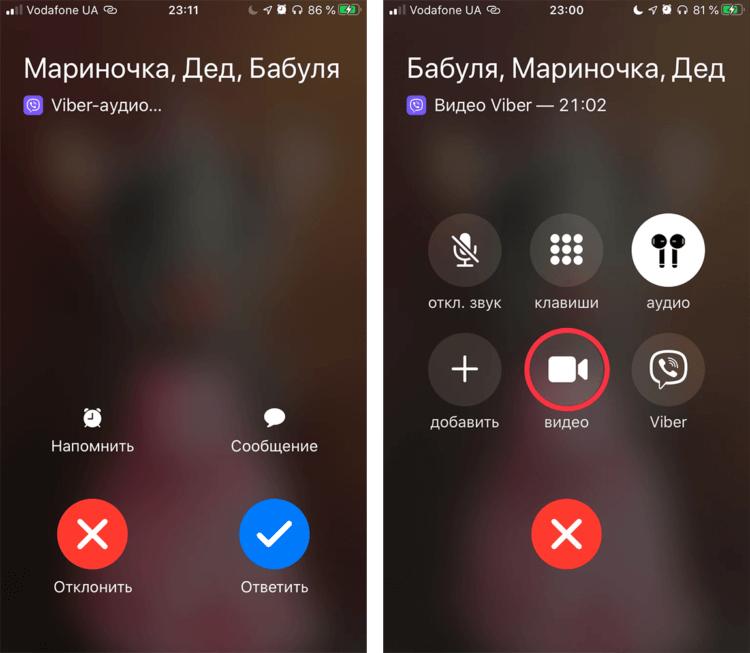 Как в Viber сделать групповой видеозвонок