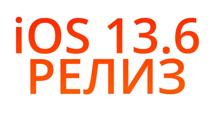 Apple выпустила финальные версии iOS 13.6 и macOS 10.15.6