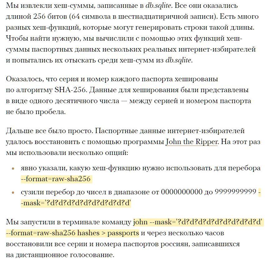 «Медуза» заявляет, что обнаружила персональные данные интернет-избирателей в открытом доступе