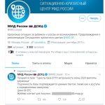 Twitter-аккаунт МИД РФ взломали, и он рекламировал продажу БД с данными россиян