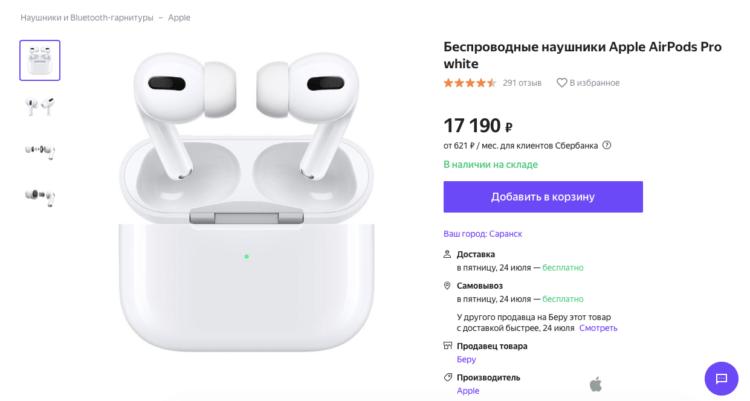 Вы тоже это заметили? В России вдруг подешевели iPhone, AirPods и MacBook