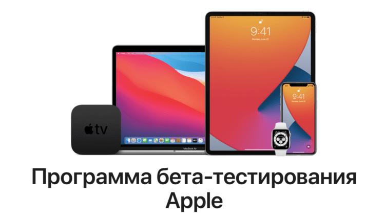 [Обновлено] Apple выпустила iOS 14 beta 1 для всех. Как установить