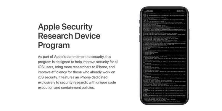 Apple начала выпускать взломанные iPhone для экспертов по уязвимостям