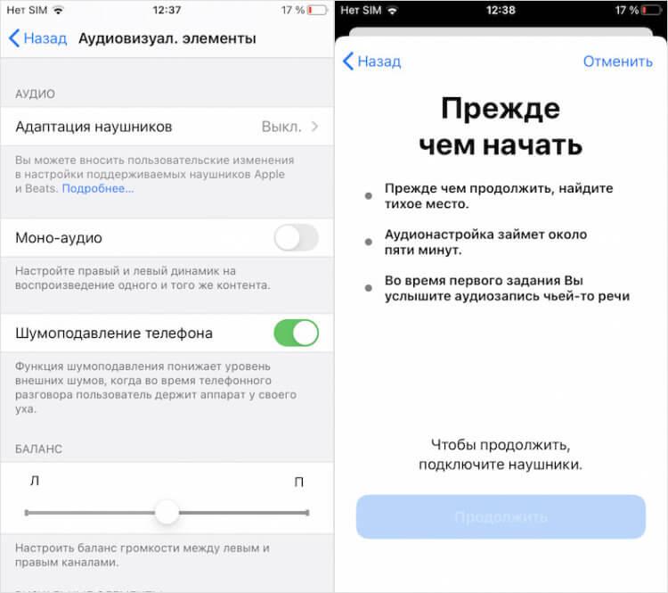Как улучшить качество звука AirPods в iOS 14