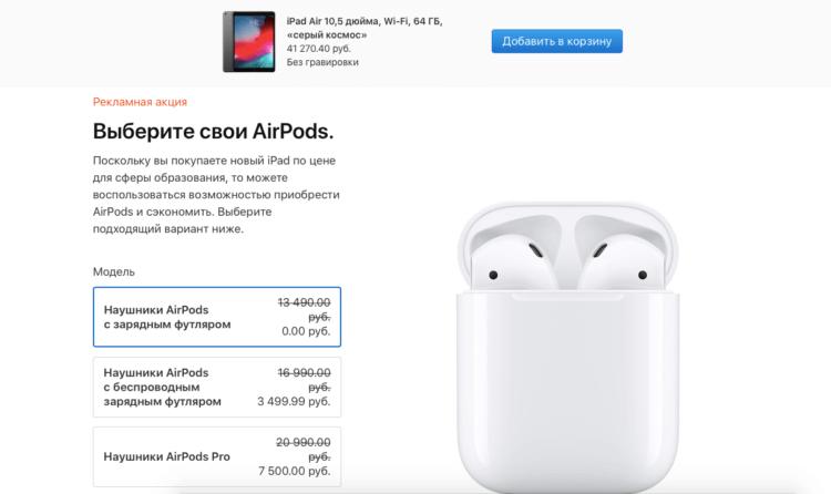 Apple начала дарить студентам AirPods за покупку Mac или iPad