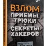 Начались продажи новой книги авторов «Хакера»
