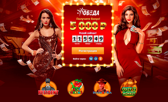 казино Победа игровые автоматы