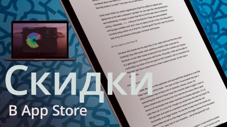 Скидки на iOS: DaisyDisk, текстовый редактор для iPhone и другие приложения