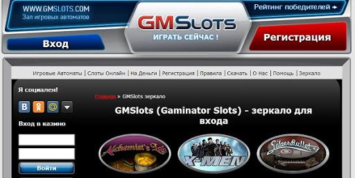 зеркало GMSlots