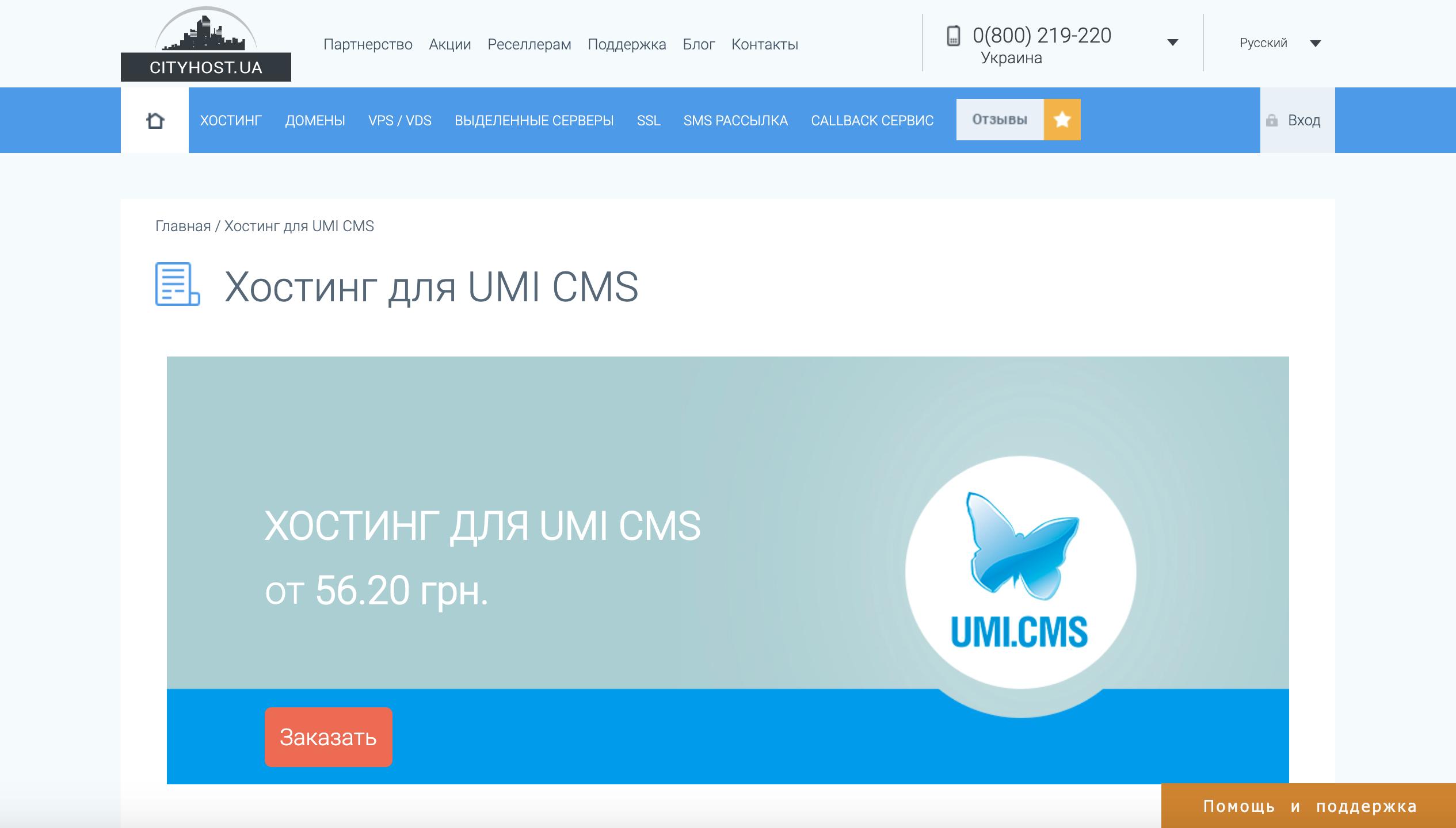 Хостинги для UMI.CMS