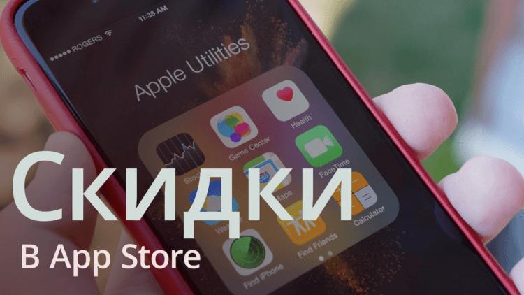 3 полезных приложения для iOS, которые сегодня стали бесплатными