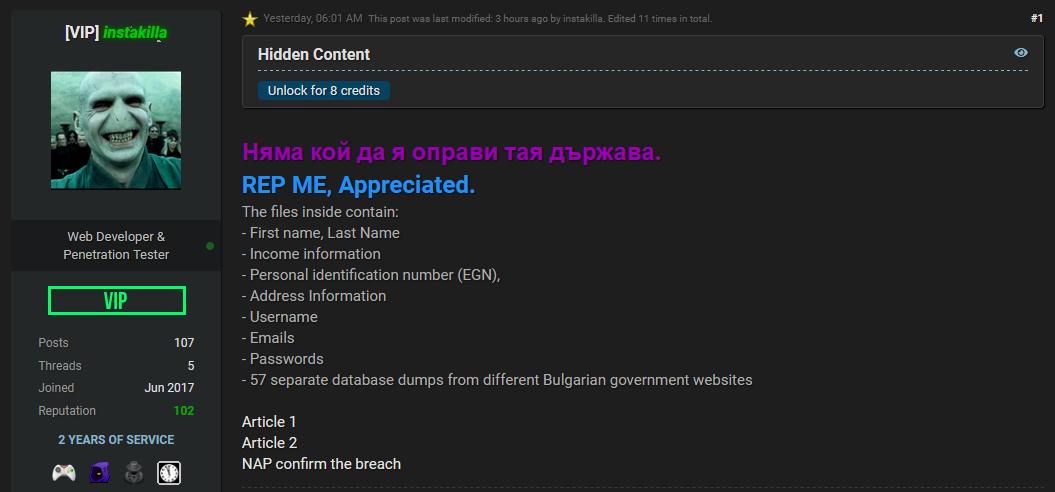 Полиция Болгарии арестовала хакера Instakilla