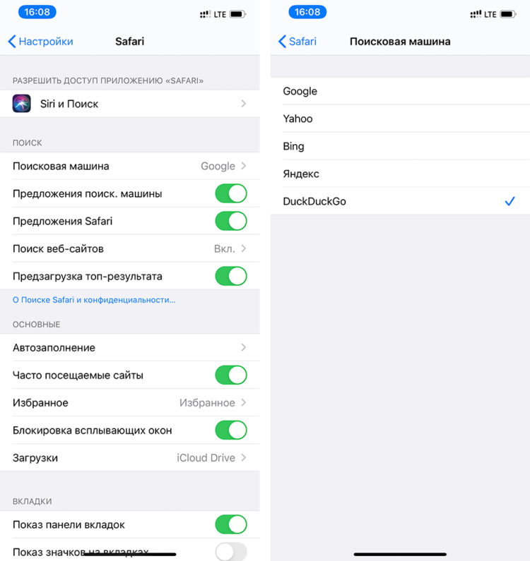 Как правильно пользоваться Частным доступом на iPhone и iPad