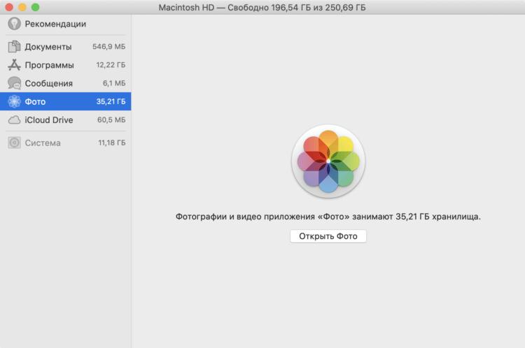 Как я освободил 35 гигабайт на MacBook без каких-либо приложений