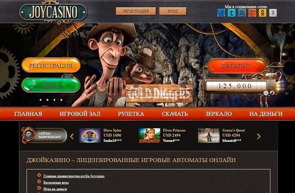 Главный игровой портал Joy casino