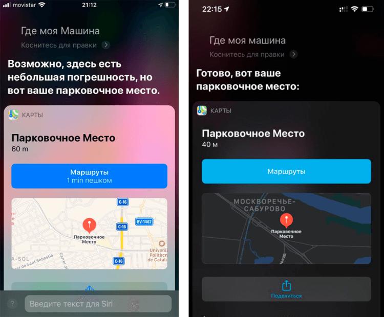 Как найти машину на карте с помощью Siri и iPhone