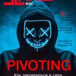 На Pastebin появились функции защиты паролем и самоуничтожения контента