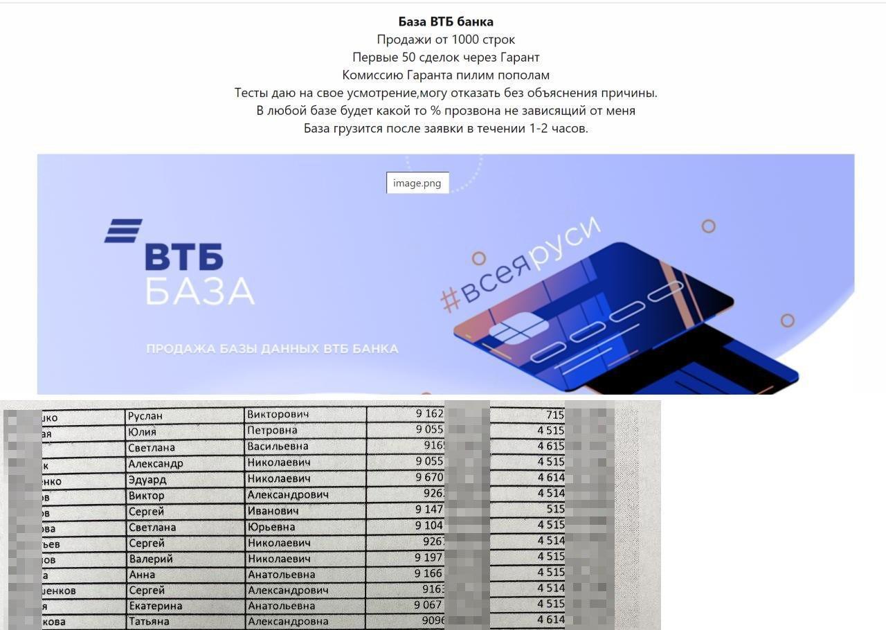 СМИ: обнаружена утечка данных клиентов банка ВТБ