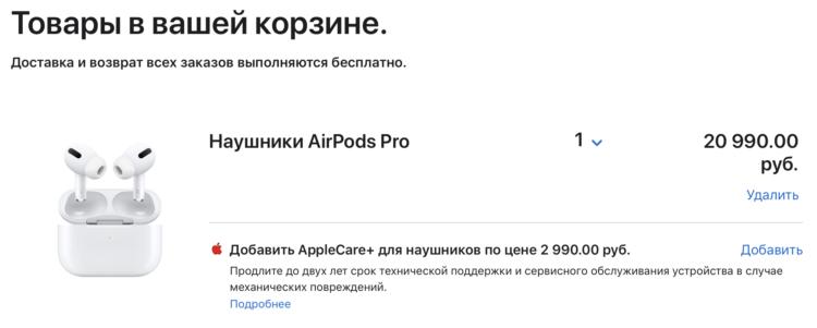 Расширенная гарантия AppleCare+ заработала в России