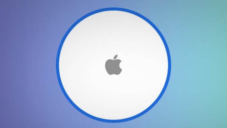 Это AirTag, который Apple представит на презентации 15 сентября
