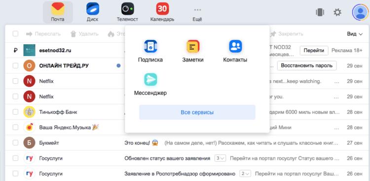 Как бесплатно получить 20 ГБ на Яндекс.Диске навсегда