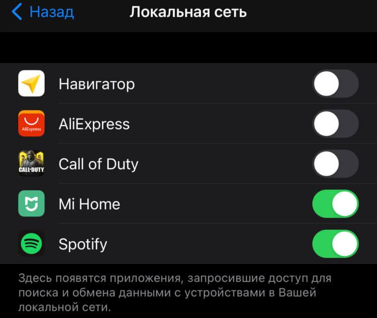 Почему приложение запрашивает разрешение на поиск устройств в локальной сети в iOS 14