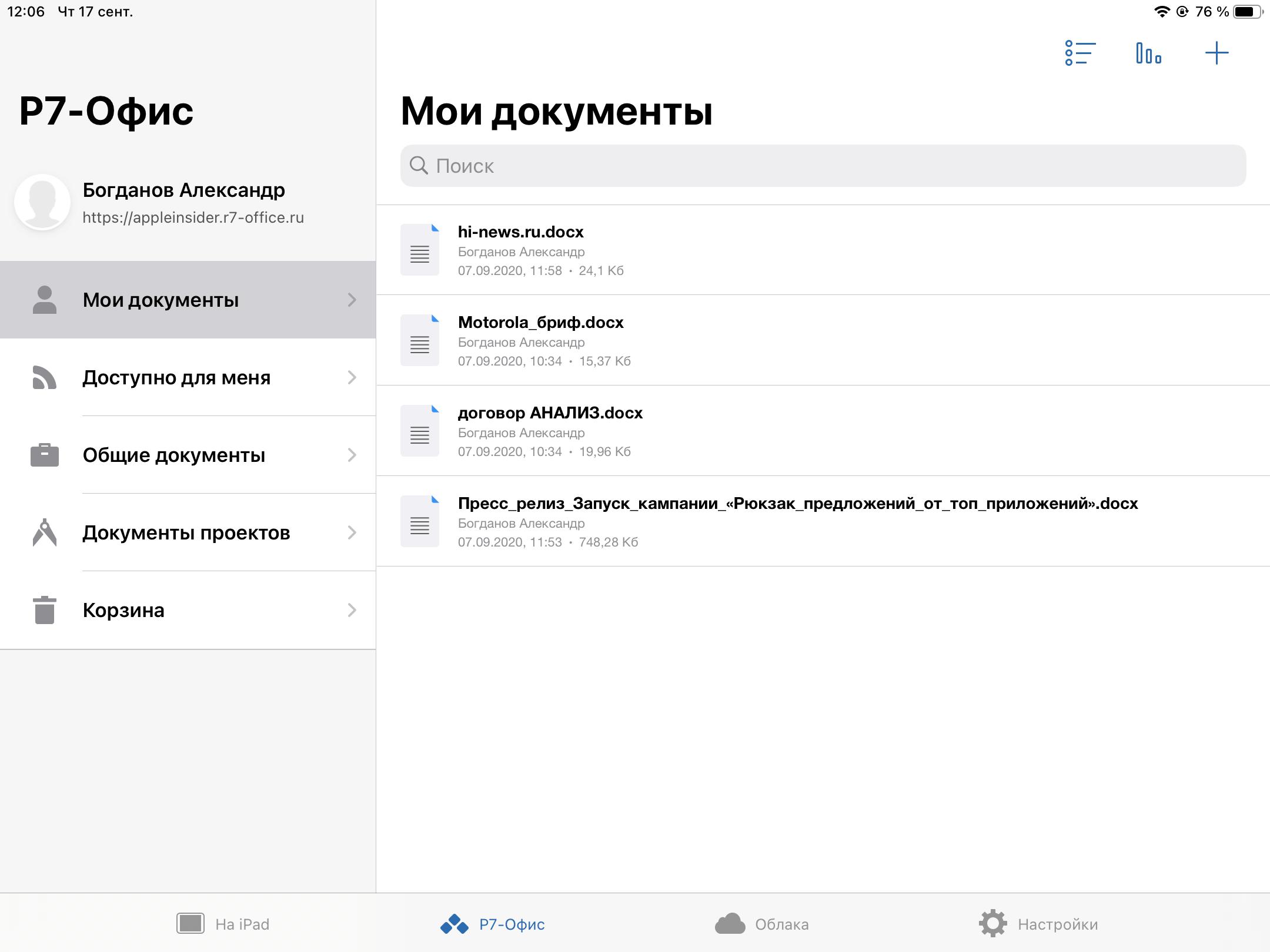 Как работать с документами Office на iPhone и iPad