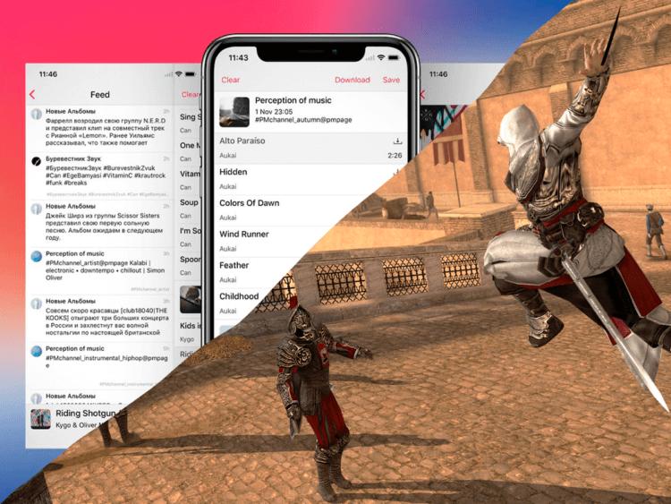 Плеер для ВКонтакте и Assassin's Creed на iPhone: приложения дня