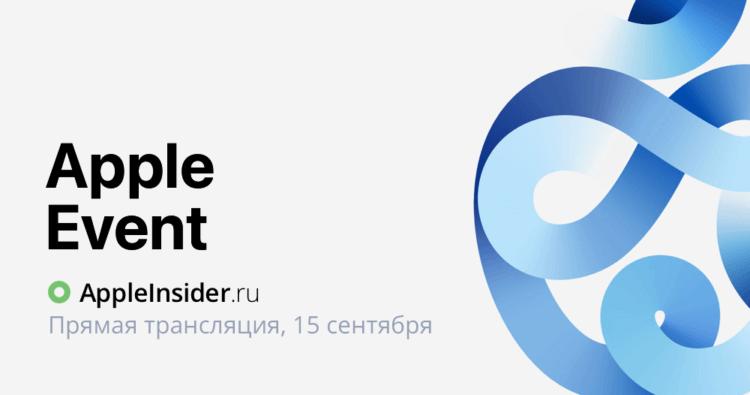 Где смотреть презентацию Apple 2020 на русском языке