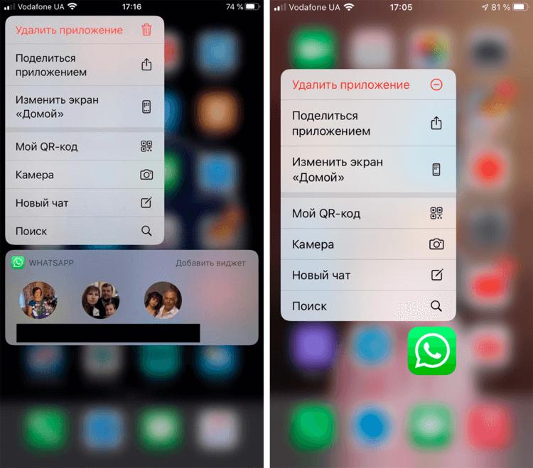 Что не так с виджетами в iOS 14
