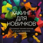 «Код ИБ» едет в Сибирь: встреча Новосибирского ИБ-сообщества назначена на 24 сентября
