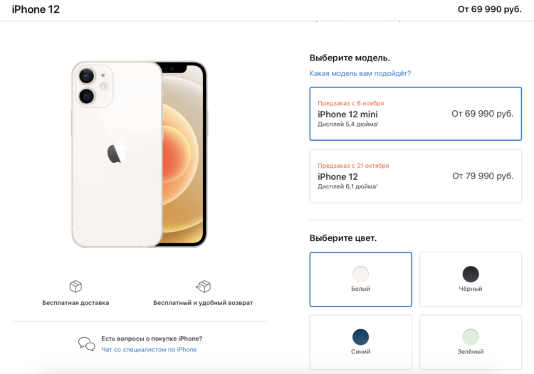 Объявлены российские цены iPhone 12, iPhone 12 mini, а также iPhone 12 Pro и iPhone 12 Pro Max