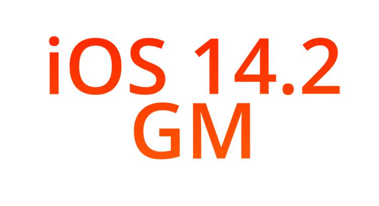 Вышла iOS 14.2 GM со встроенным Shazam, новыми обоями и исправлениями багов