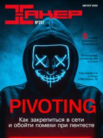 Хакеры все чаще используют для атак опенсорсные инструменты