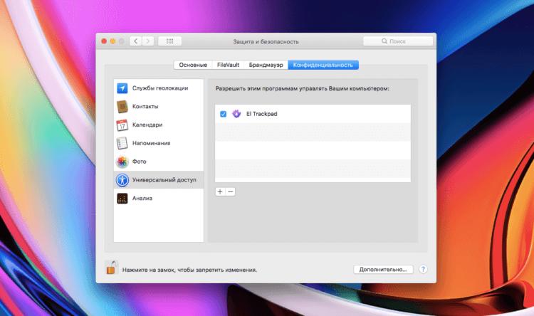 Как я превратил iPad в полноценный трекпад для Mac