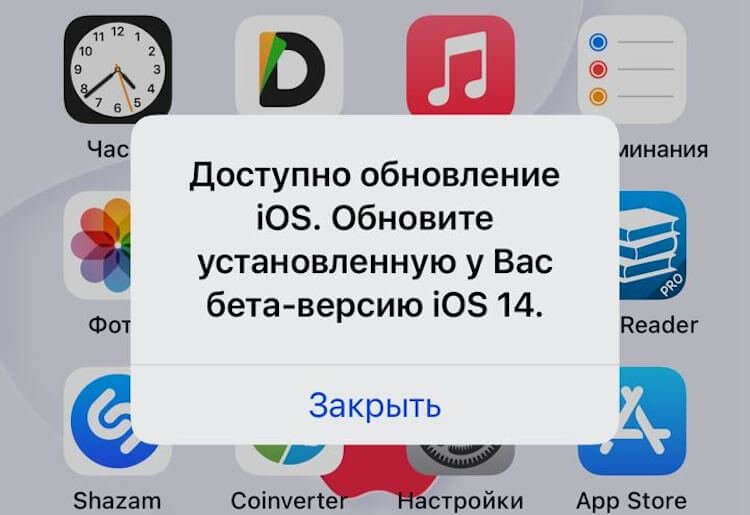 Доступно обновление iOS