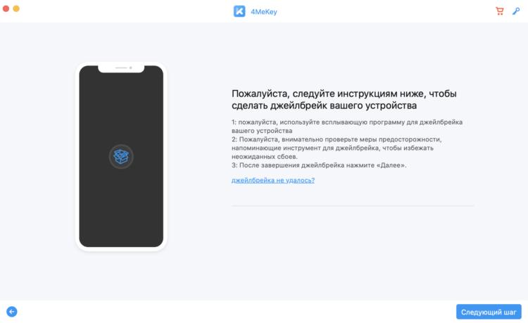 Можно ли обойти блокировку активации iCloud?