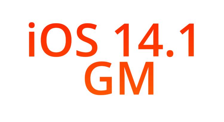 Apple выпустила iOS 14.1 GM для разработчиков. Что нового и как скачать