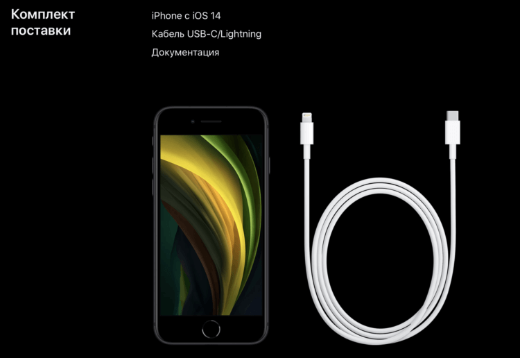 Apple убрала зарядку и наушники из комплекта даже старых iPhone