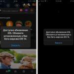 Доступно обновление iOS: пользователи жалуются на новый баг iOS 14 beta