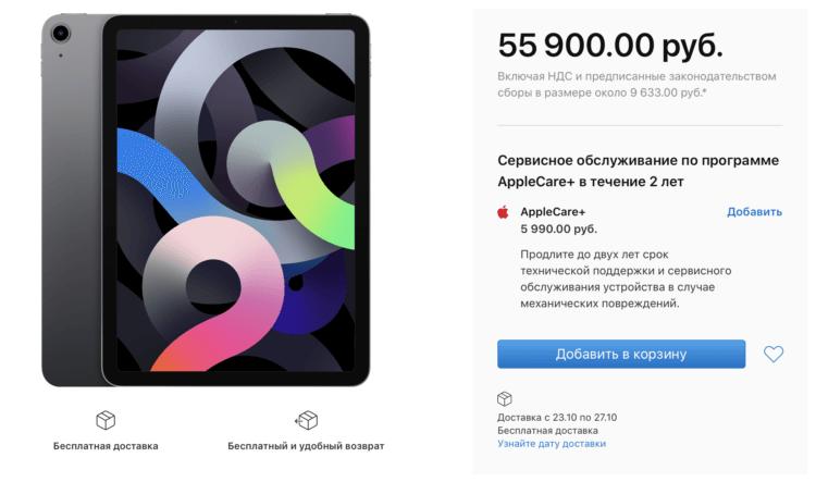 В России начались продажи нового iPad Air 2020