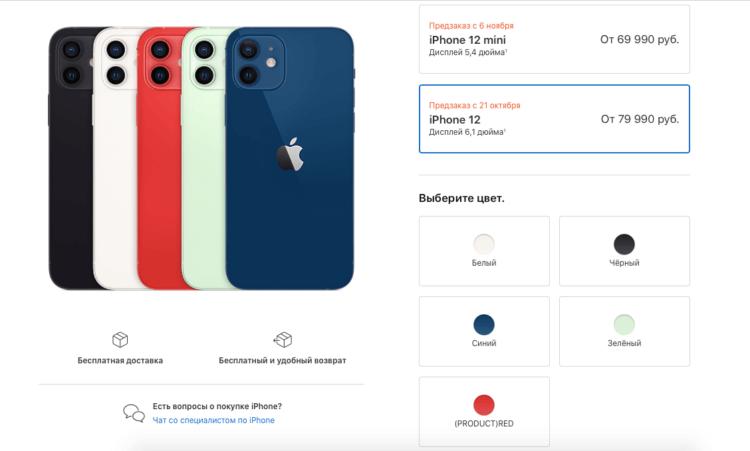 Чем iPhone 12 отличается от iPhone 11 и что лучше купить