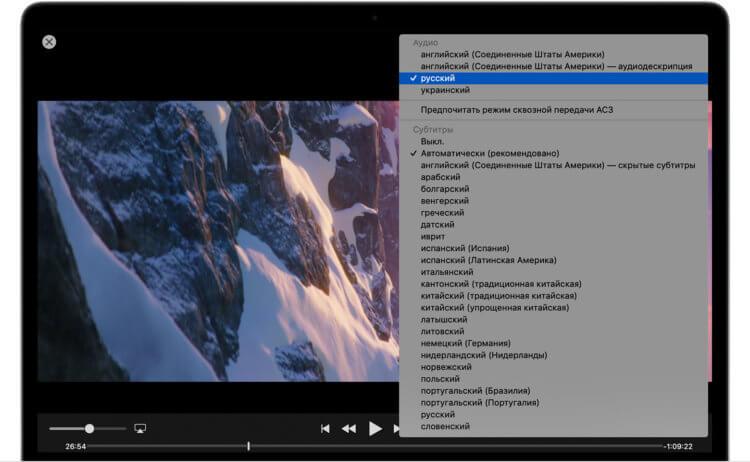 В Apple TV+ появились первые фильмы с русским дубляжом. Как их посмотреть