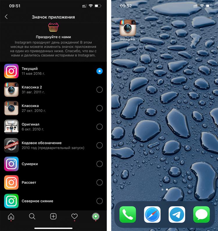 В новом Instagram можно менять иконку приложения — вот как это сделать