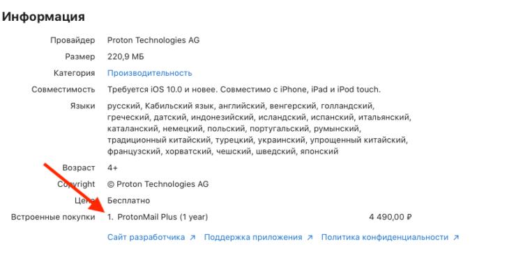 Разработчик назвал Apple рэкетиром и обвинил в вымогательстве