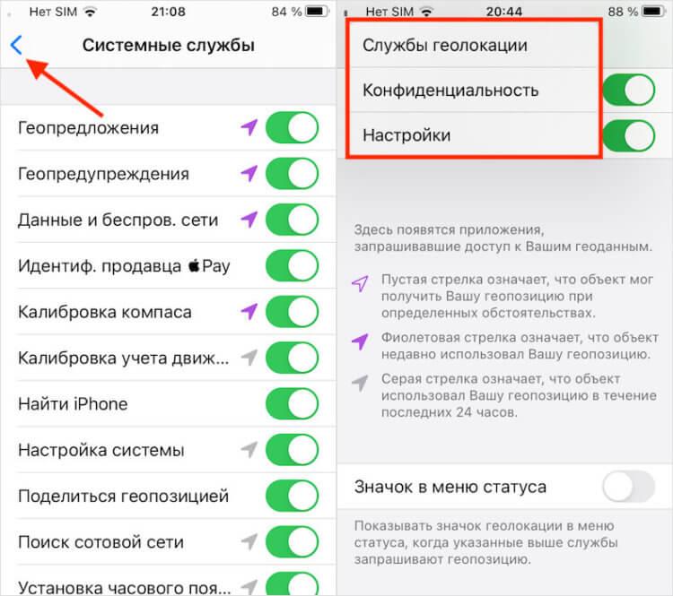В iOS 14 появился удобный механизм возврата в приложениях. Как пользоваться