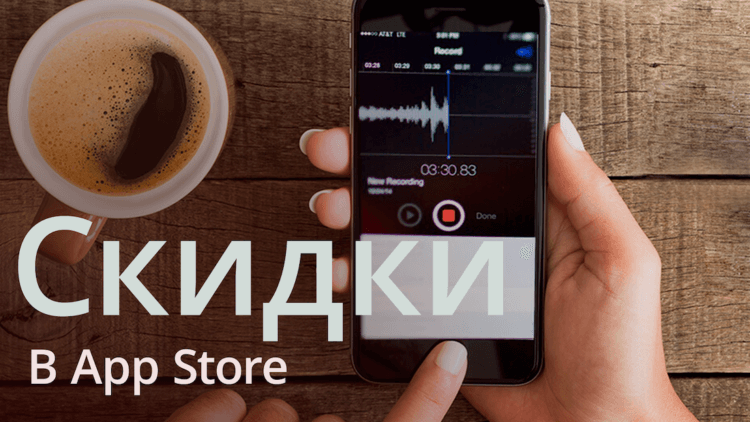 Скрытый диктофон для iPhone и просмотр EXIF — приложения дня